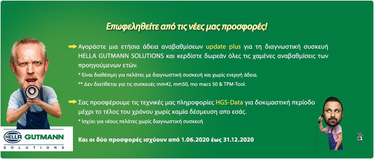 Νέες προσφορές Hella Gutmann Solutions